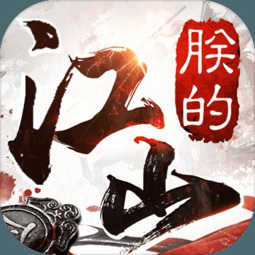 朕的江山v2.5.74 安卓版