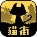 黑猫和你不在的街道v1.1 安卓版