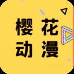 樱花动漫App2019最新版v2.0 官方版