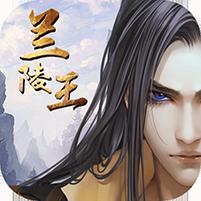 兰陵王BT版v1.0 最新版