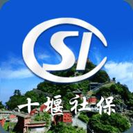 十堰社保v1.0.0 安卓版