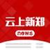 云上新郑v2.2.1 安卓版