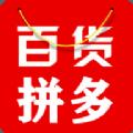 拼多百货优惠券v1.0.0.6 安卓版