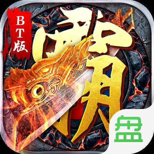 屠龙战记2BT版v1.0.0