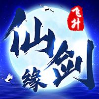 仙剑缘星耀版v1.0 最新版