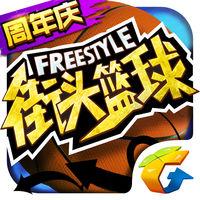 街头篮球IOS版v2.7.0.0 iPhone版