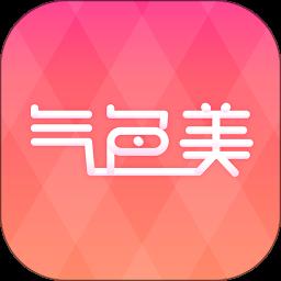 气色美v2.3.12 安卓版