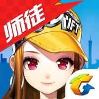 QQ飞车手游IOS版v1.20.0.3219 iPhone版
