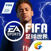 FIFA足球世界IOS版v7.0.00 iPhone版