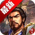 豪华曹魏传v1.0.9 安卓版