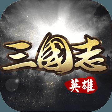 英雄三国志v1.2.904 安卓版