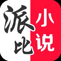 派比小说v1.2.5 安卓版