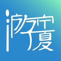 一部手机游宁夏IOS版v1.3.3 iPhone版