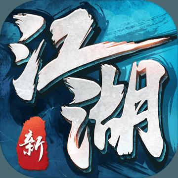 我的江湖v1.4.5 安卓版