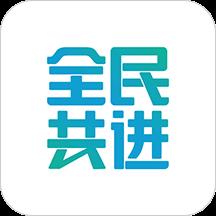 全民共进v4.4.6 安卓版