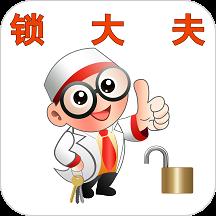 锁大夫v1.1.0 安卓版