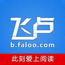 飞卢小说Appv5.1.2 安卓版