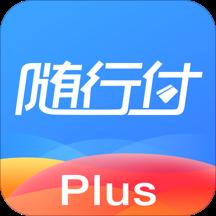 随行付Plusv4.0.4 安卓版