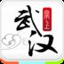 掌上武汉v5.6.1 安卓版