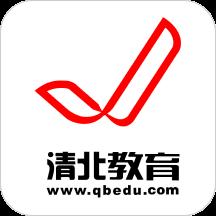 清北教育v2.0.1 安卓版
