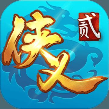 侠义2v1.16 安卓版