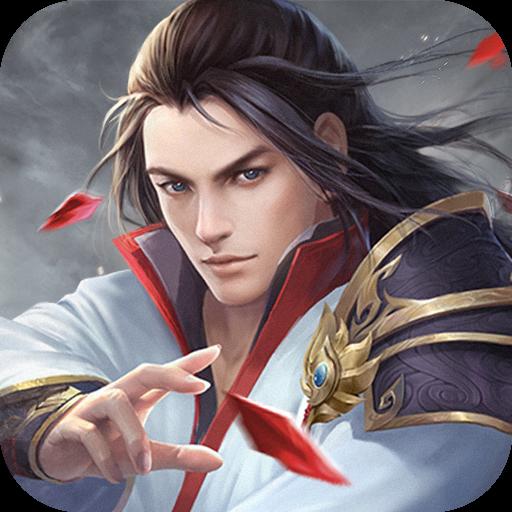 剑定苍穹v3.3.0 安卓版