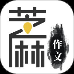 芝麻作文v0.8.9 安卓版