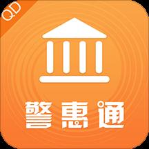 警惠通v1.0.4 安卓版