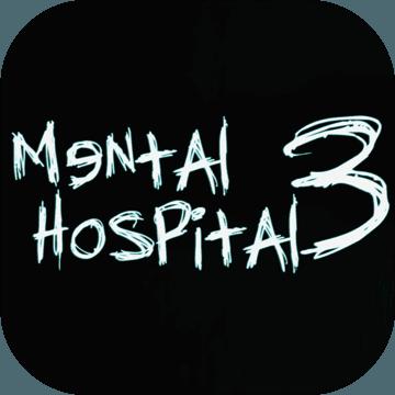 精神病院3v1.0.0 安卓版