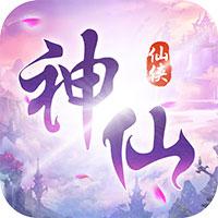神仙岭v1.0.0 安卓版