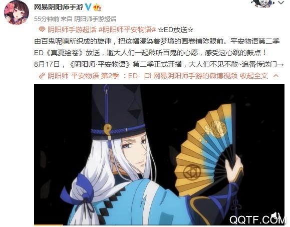 阴阳师·平安物语第二季什么时候开播 阴阳师·平安物语第二季开播时间公告