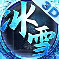 冰雪单职业手游v7.1.1 官方版