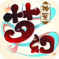 梦幻神宠v0.0.1 安卓版