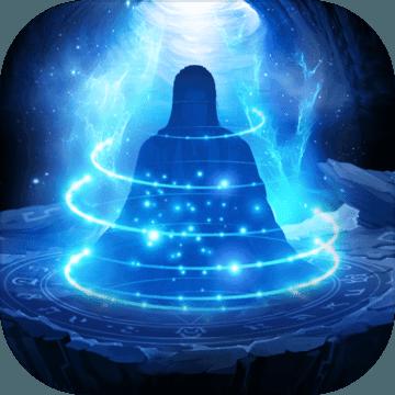 神魔传说无限版v5.0.0 安卓版