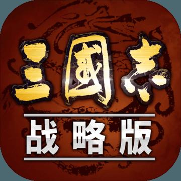 三国志战略版破解版v2001 最新版