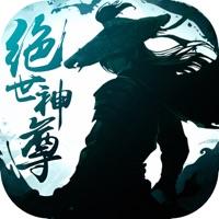 绝世神尊之幻化九天IOS版v1.0 iPhone版