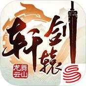 轩辕剑龙舞云山v1.0.0 安卓版v1.0.0 安卓版