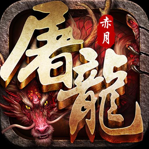 赤月屠龙v1.0.0 安卓版