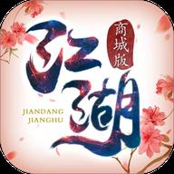 执剑江湖商城版v1.03 最新版