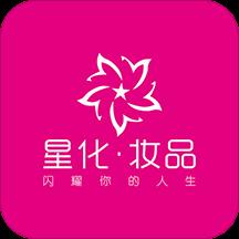 星化妆品v1.0.9 安卓版