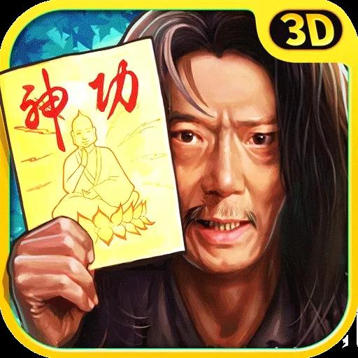 九阳神功起源360版v1.0.0 最新版