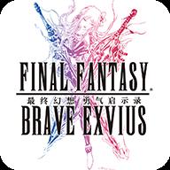 最终幻想勇气启示录日服v1.7.002 最新版