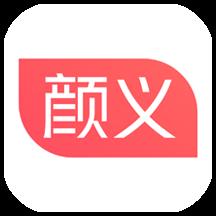 颜义v2.7.0 安卓版