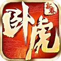 卧虎藏龙v1.1.18 安卓版