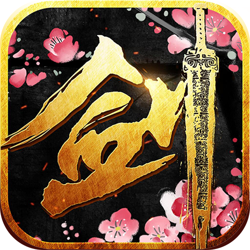 仙剑至尊v1.0.8 安卓版