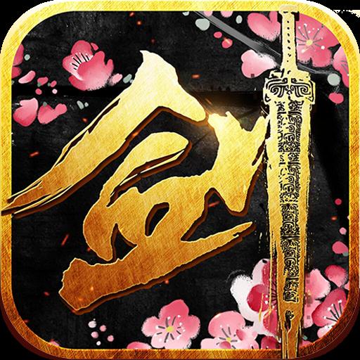 仙剑至尊微信破解版v1.0.8 最新版