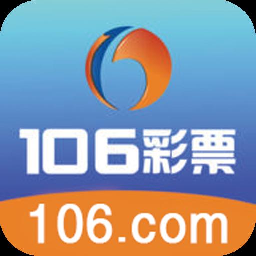 106彩票v2.0.0 安卓版