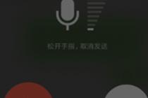 微信语音转英语怎么设置 微信语音怎么转粤语
