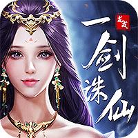 龙戒一剑诛仙v1.3.3 安卓版