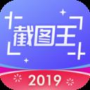 轻松截图王微商版v4.8.1 安卓版